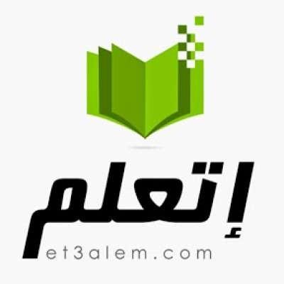 et3alem